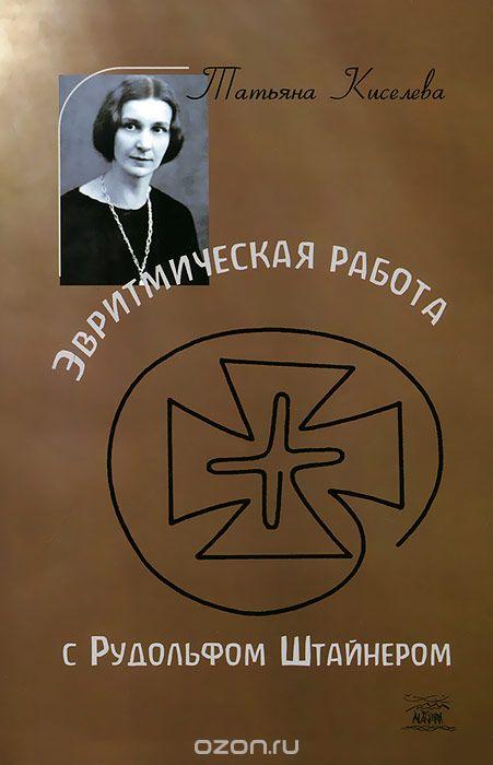 Татьяна Киселева: Эвритмическая работа с Рудольфом Штайнером