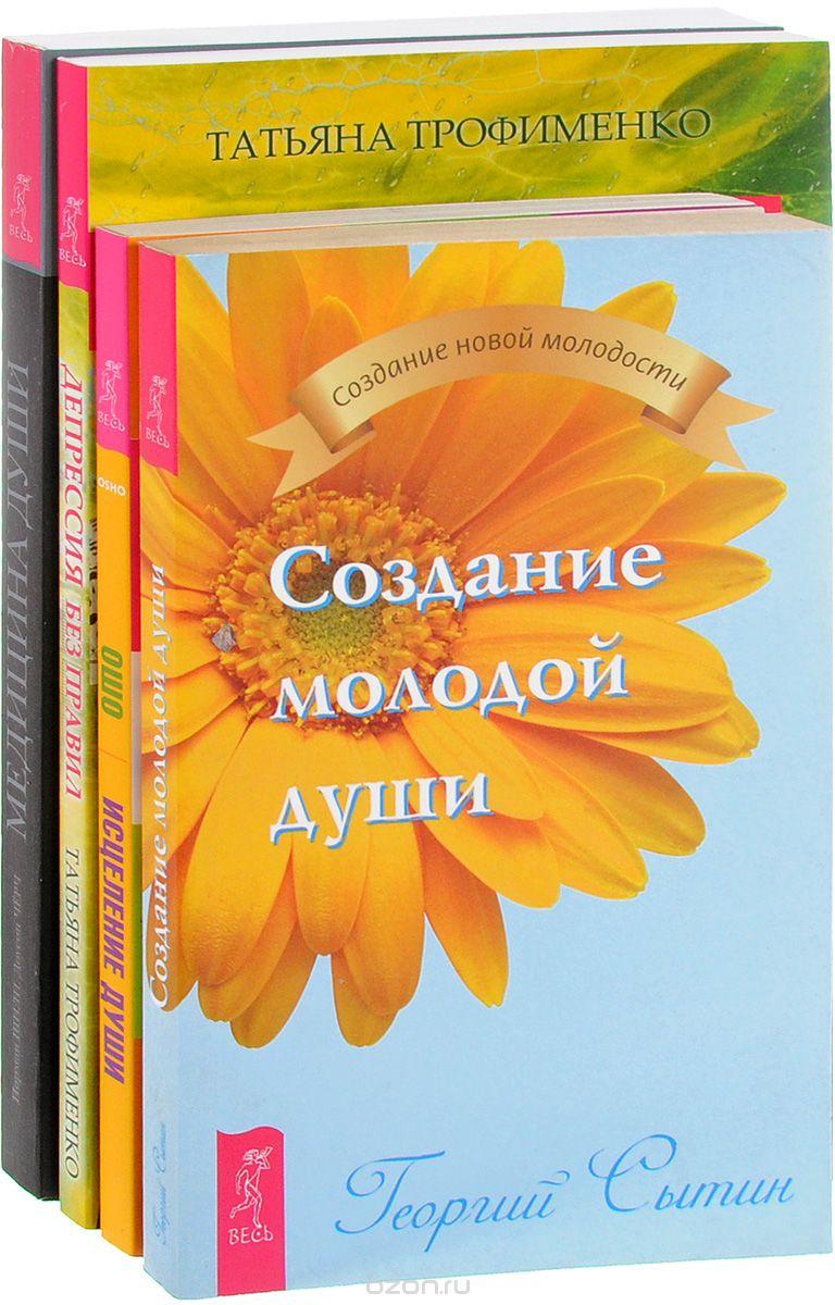 Георгий Сытин: Создание молодой души. Исцеление души. Депрессия без правил. Медицина души (комплект из 4 книг)