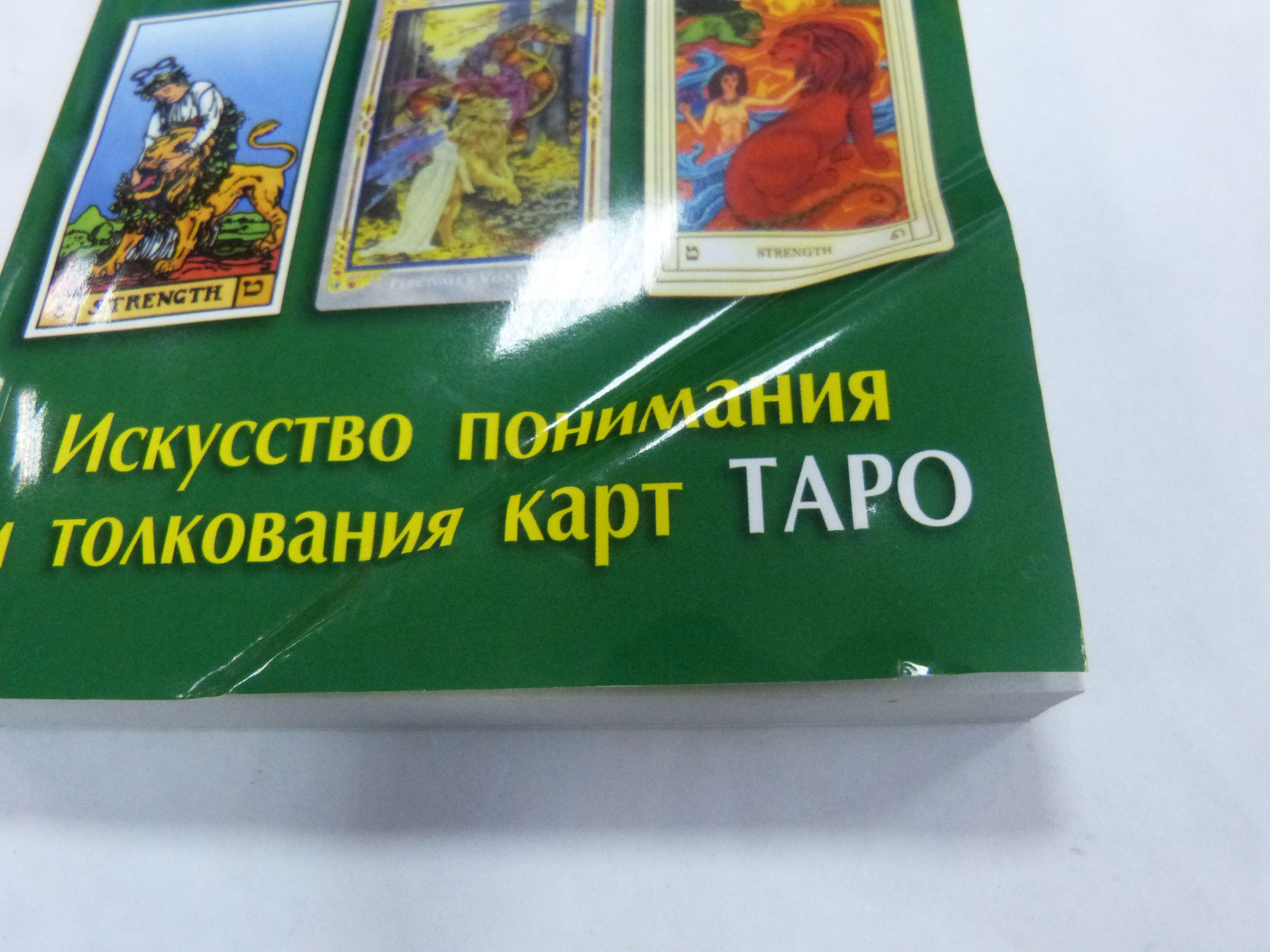 П. Скотт Голландер: Таро для начинающих. Искусство понимания и толкования карт Таро Уцененный товар (№3)