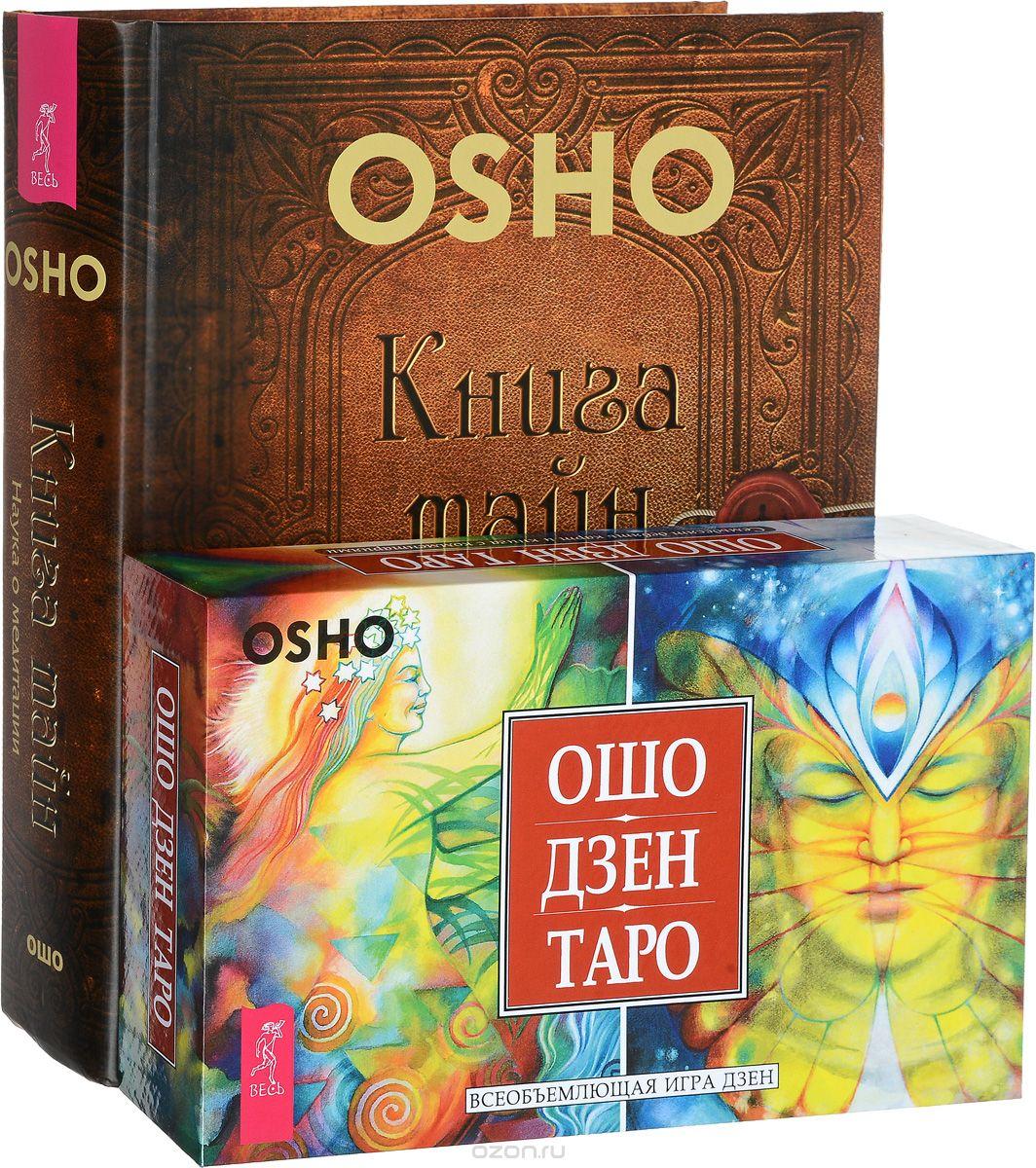 Раджниш Ошо: Ошо Дзен Таро. Книга тайн (комплект из 2 книг + 79 карт)