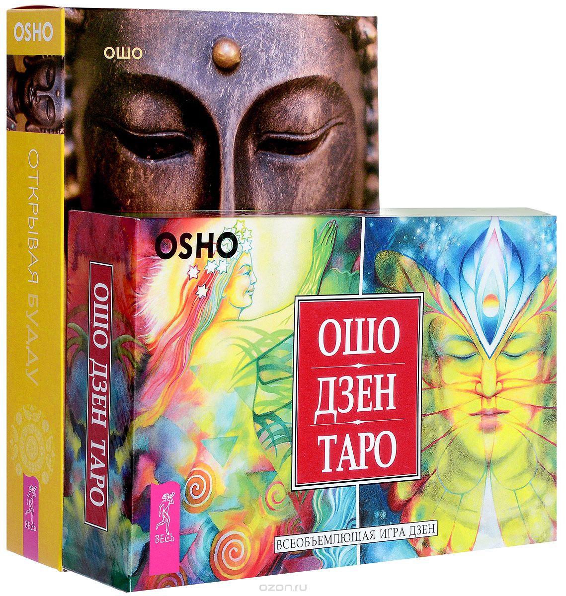 Раджниш Ошо: Открывая Будду. Ошо Дзен Таро (комплект из 2 книг + 2 колоды карт)