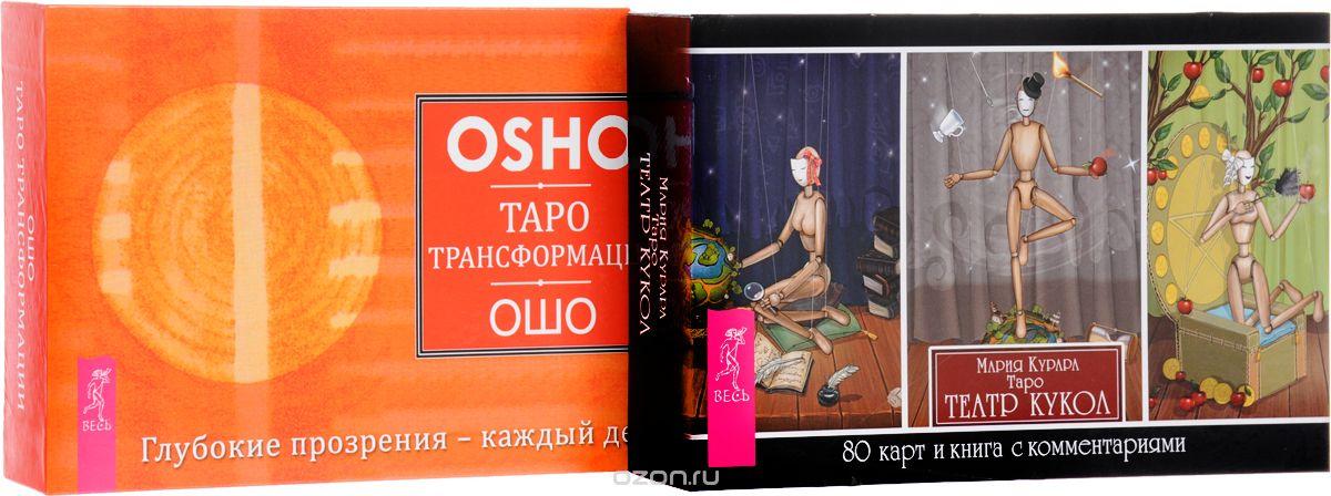 Раджниш Ошо: Таро Театр кукол. Таро Трансформации (комплект из 2 книг + 2 колоды карт)