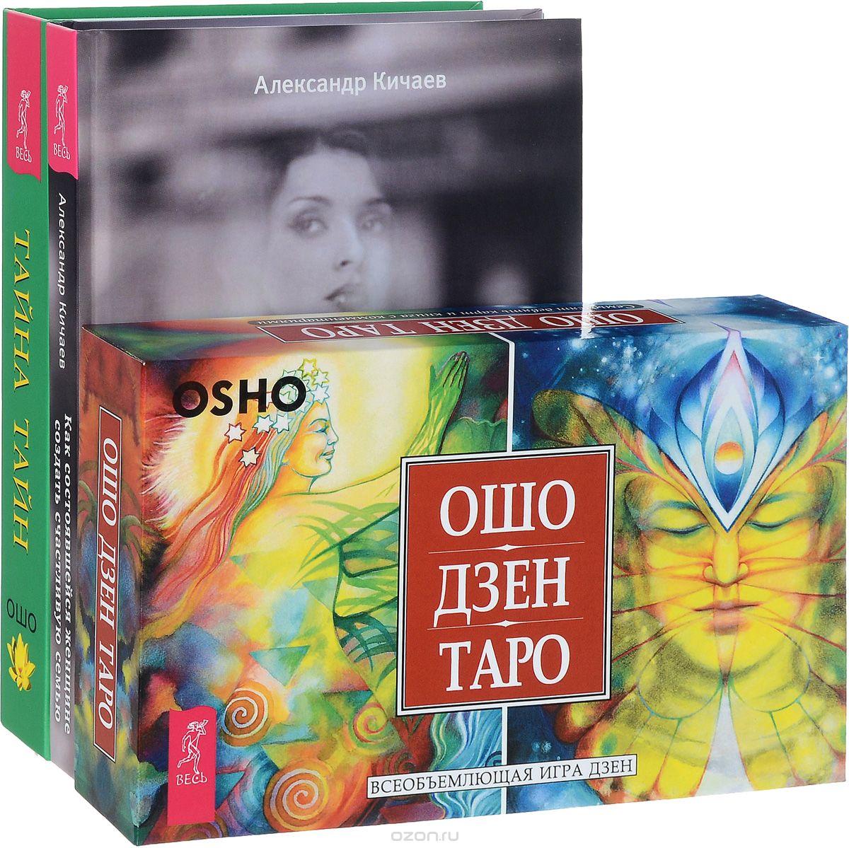 Раджниш Ошо: Тайна тайн. Как состоявшейся женщине создать счастливую семью. Ошо Дзен Таро (комплект из 3 книг + 79 карт)