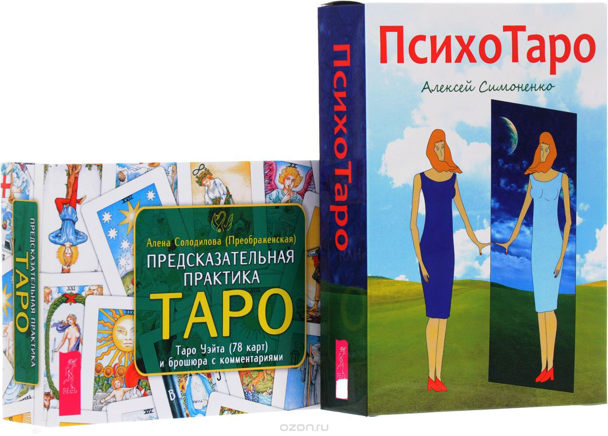 Алексей Симоненко: Предсказательная практика Таро. ПсихоТаро (комплект из 2 книг + 2 колоды карт)