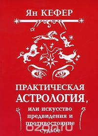 Ян Кефер: Практическая астрология, или Искусство предвидения и противостояние судьбе