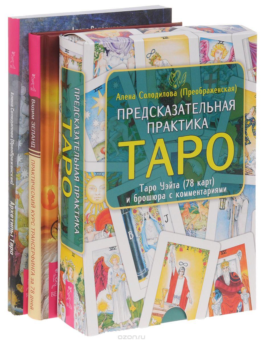 Алена Солодилова (Преображенская): Практический курс Трансерфинга за 78 дней. Предсказательная практика Таро. Архетипы Таро (комплект из 3 книг + набор из 78 карт)