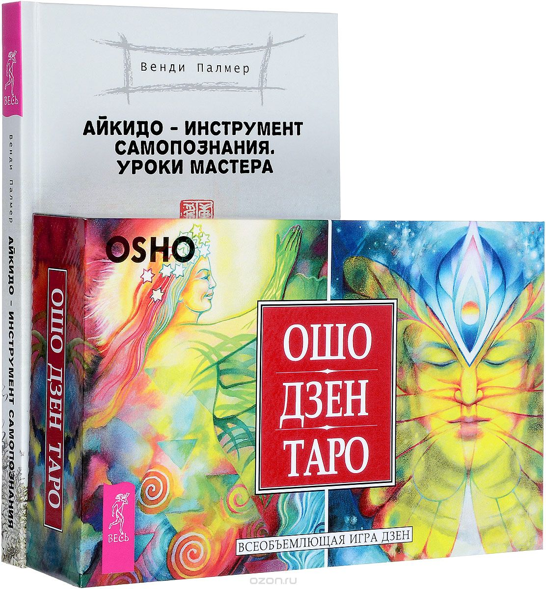Венди Палмер: Айкидо - инструмент самопознания. Ошо Дзен Таро (комплект из 2 книг + 79 карт)