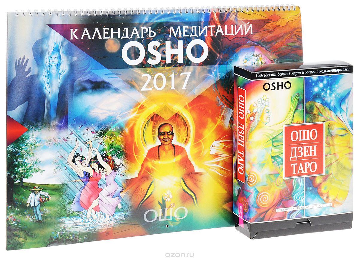 Раджниш Ошо: Календарь медитаций Ошо. Ошо Дзен Таро (комплект книга + календарь + набор из 79 карт)