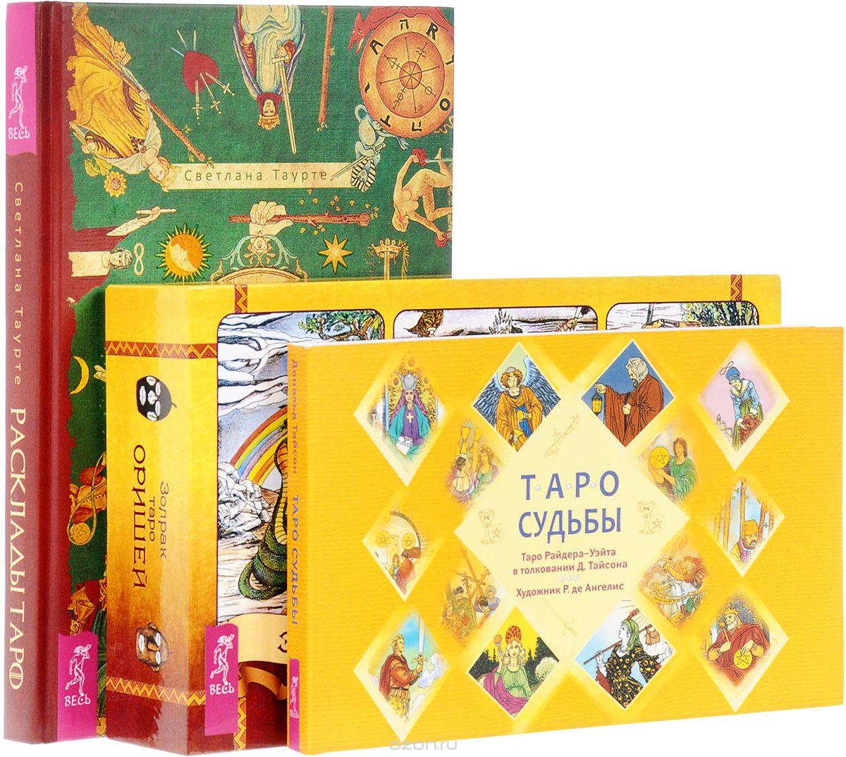 Золрак: Таро Оришей. Таро судьбы. Расклады Таро (комплект из 3 книг + 77 карт)