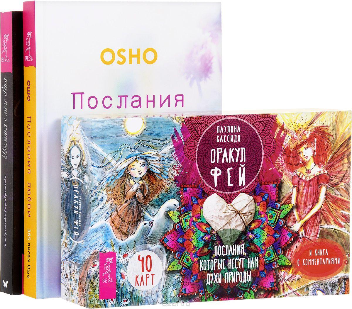 Паулина Кассиди: Оракул фей. Послания с того света. Послания любви (комплект из 3 книг + колода из 40 карт)
