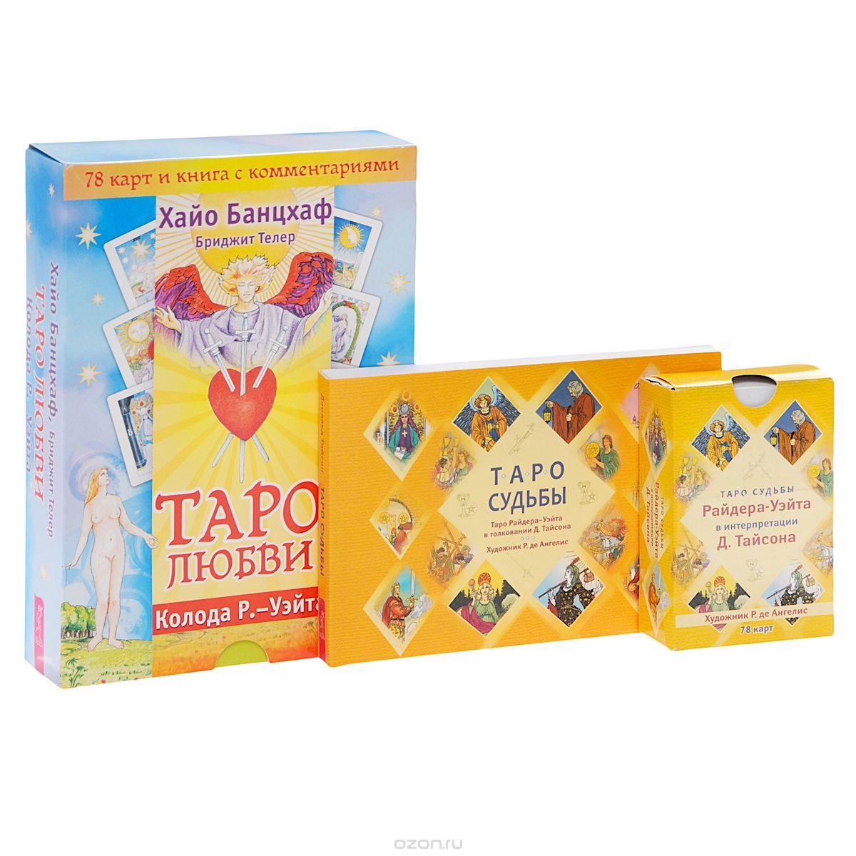 Алена Солодилова (Преображенская): Таро любви (книга + набор из 78 карт). Таро судьбы. Таро судьбы (набор из 78 карт) (комплект)