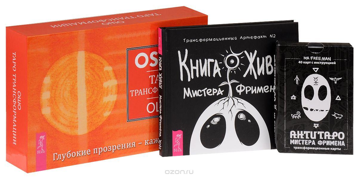 Александр Рей: Книга Живых. Таро Трансформации (комплект из 2 книг + 2 набора карт)