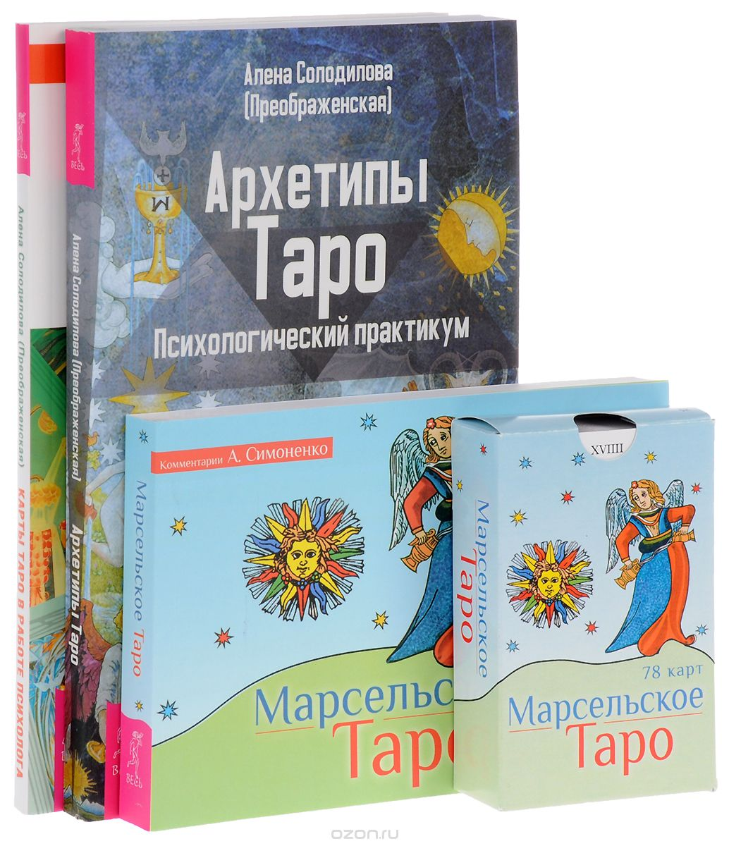 Алена Солодилова (Преображенская): Марсельское Таро. Архетипы Таро. Карты Таро в работе психолога (комплект из 3 книг + 78 карт таро)