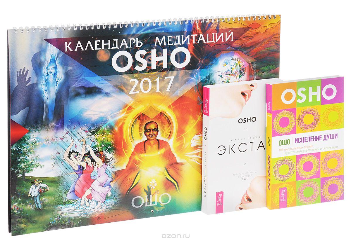 Раджниш Ошо: Календарь медитаций Ошо. Жизнь есть экстаз. Исцеление души (комплект из 2 книг + календарь)