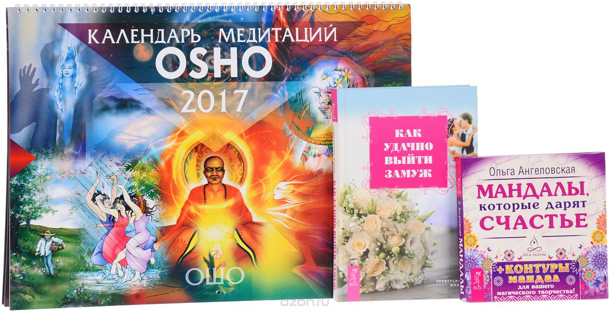 Ольга Ангеловская: Мандалы, которые дарят счастье. Как удачно выйти замуж. Календарь медитаций Ошо (комплект из книги + 43 карты + календарь)