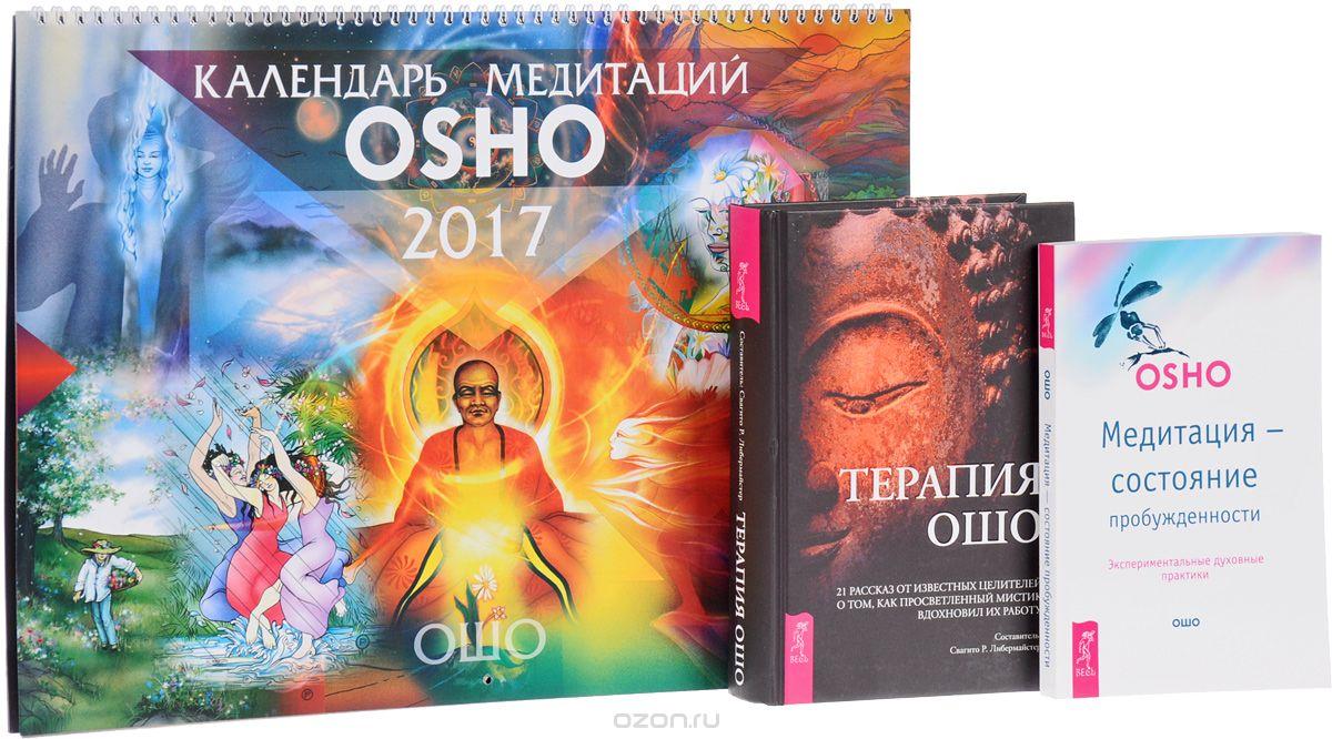 Раджниш Ошо: Терапия Ошо. Медитация - состояние пробужденности. Календарь медитаций Ошо (комплект из 2 книг + календарь)
