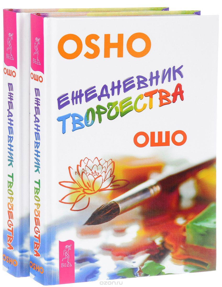 Раджниш Ошо: Ежедневник творчества (комплект из 2 книг)