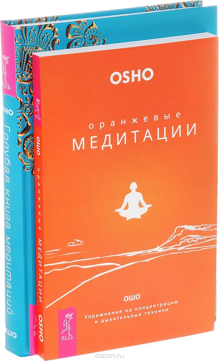 Раджниш Ошо: Голубая книга медитаций. Оранжевые медитации (комплект из 2 книг)