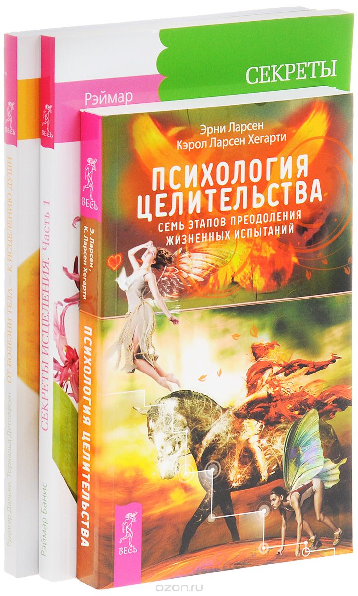 Рэймар Банис: Психология целительства. От болезни тела - к исцелению души . Секреты исцеления (комплект из 3 книг)