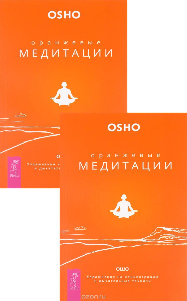 Раджниш Ошо: Оранжевые медитации. Упражнения на концентрацию и дыхательные техники (комплект из 2 книг)