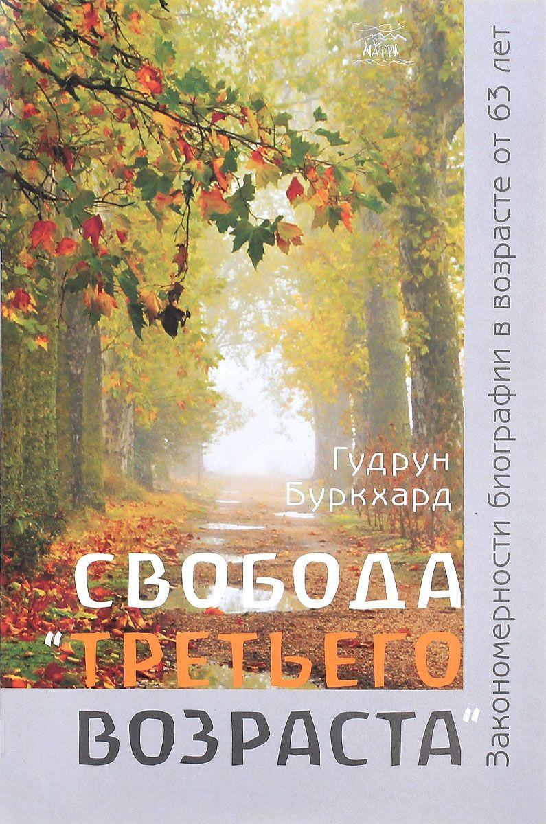 Гудрун Крекель-Буркхард: Свобода