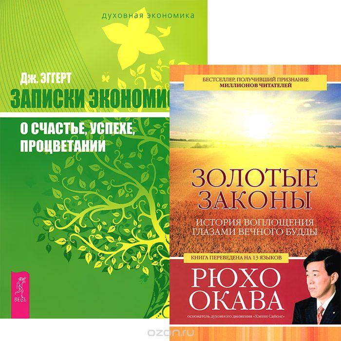Рюхо Окава: Золотые законы. Записки экономиста (комплект из 2 книг)
