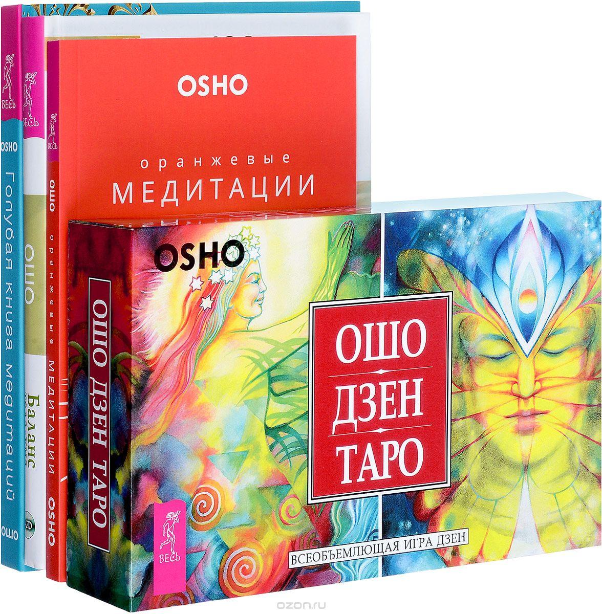 Раджниш Ошо: Баланс тела - ума. Оранжевые медитации. Голубая книга медитаций. Ошо Дзен Таро (комплект из 4 книг + 79 карт)