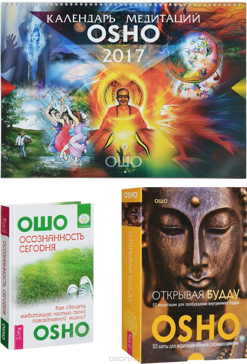 Раджниш Ошо: Осознанность сегодня. Открывая Будду. Календарь медитаций (комплект из 3 книг + набор из 53 карт)