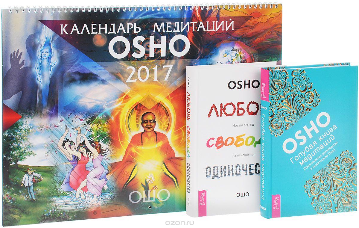 Раджниш Ошо: Голубая книга медитаций. Календарь медитаций Ошо 2017. Любовь, свобода, одиночество (комплект из 2 книг + календарь)