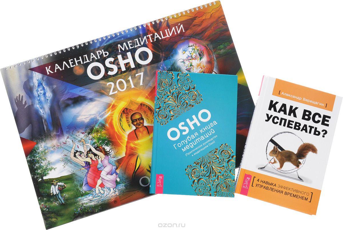 Раджниш Ошо: Календарь медитаций Ошо. Как все успевать? Голубая книга медитаций (комплект из 2 книг + календарь)