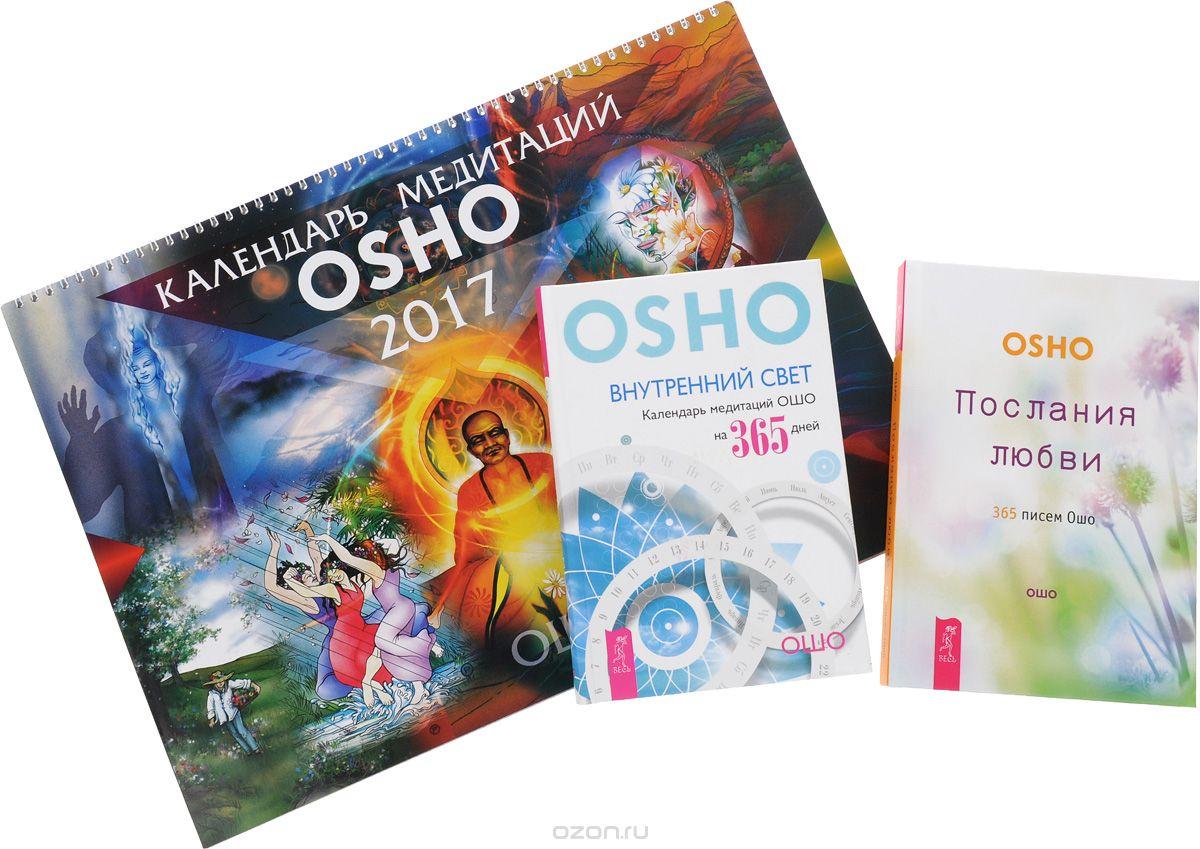 Раджниш Ошо: Календарь медитаций Ошо. Внутрениий свет. Послания любви (комплект из 3 книг + календарь)