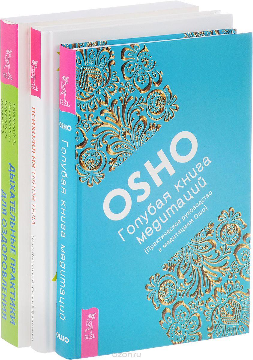 Раджниш Ошо: Голубая книга медитаций. Дыхательные практики. Психология типов тела (комплект из 3 книг)