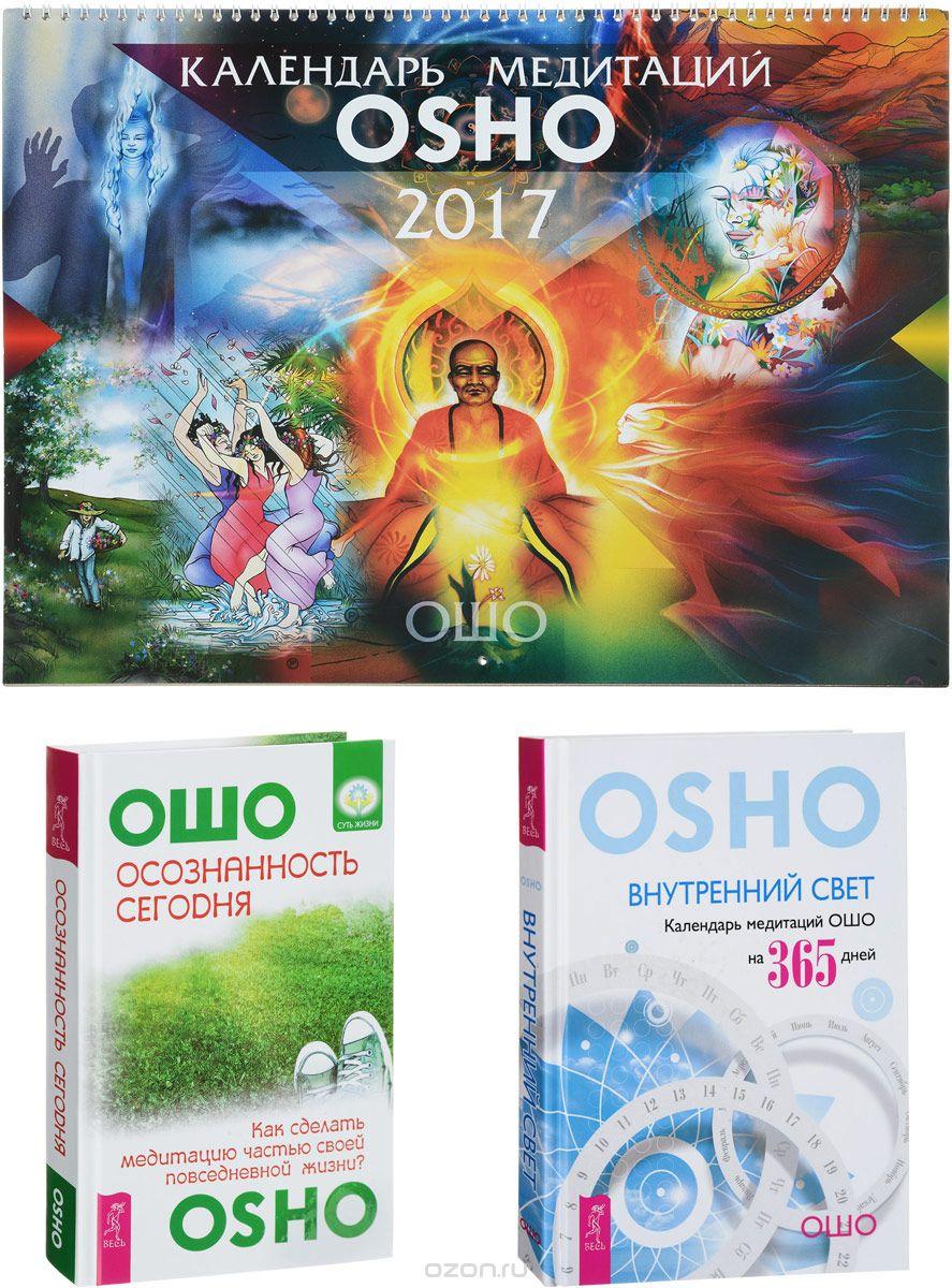 Раджниш Ошо: Осознанность сегодня. Внутренний свет. Календарь медитаций (комплект из 3 книг)