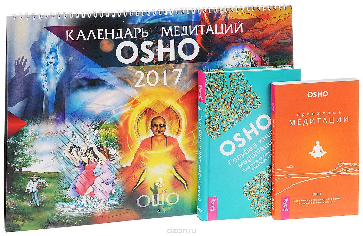 Раджниш Ошо: Календарь медитаций Ошо. Голубая книга медитаций. Оранжевые медитации (комплект из 2 книг + календарь)
