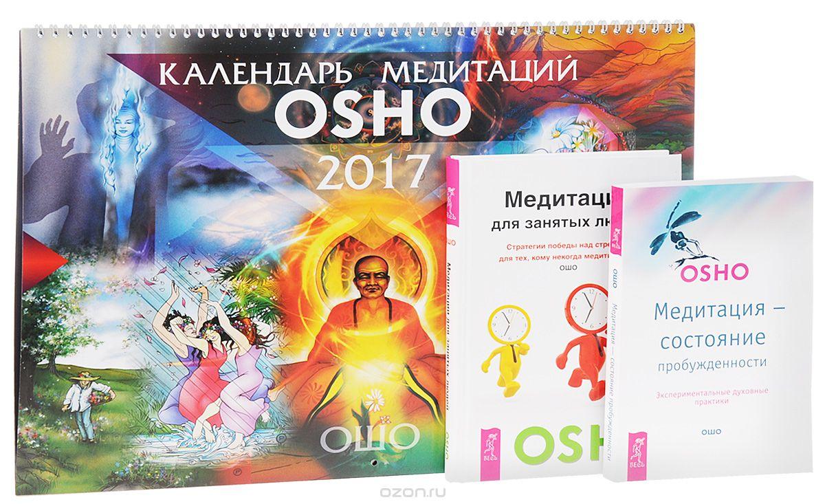 Раджниш Ошо: Календарь медитаций Ошо. Медитации для занятых людей. Медитация-состояние пробужденности (комплект из 2 книг + календарь)