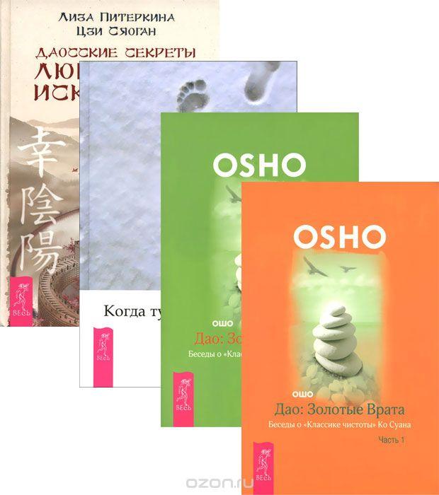 Лиза Питеркина: Дао (комплект из 4 книг)