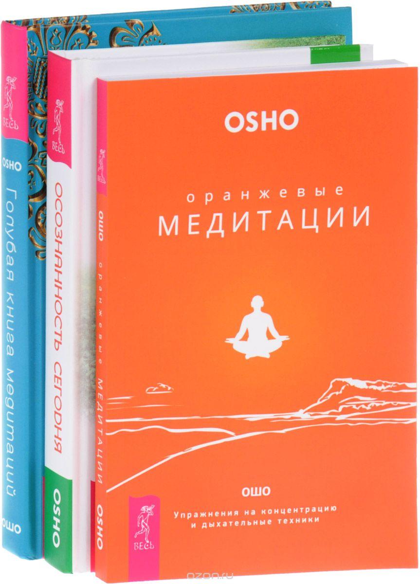 Раджниш Ошо: Осознанность сегодня. Оранжевые медитации. Голубая книга медитаций (комплект из 3 книг)