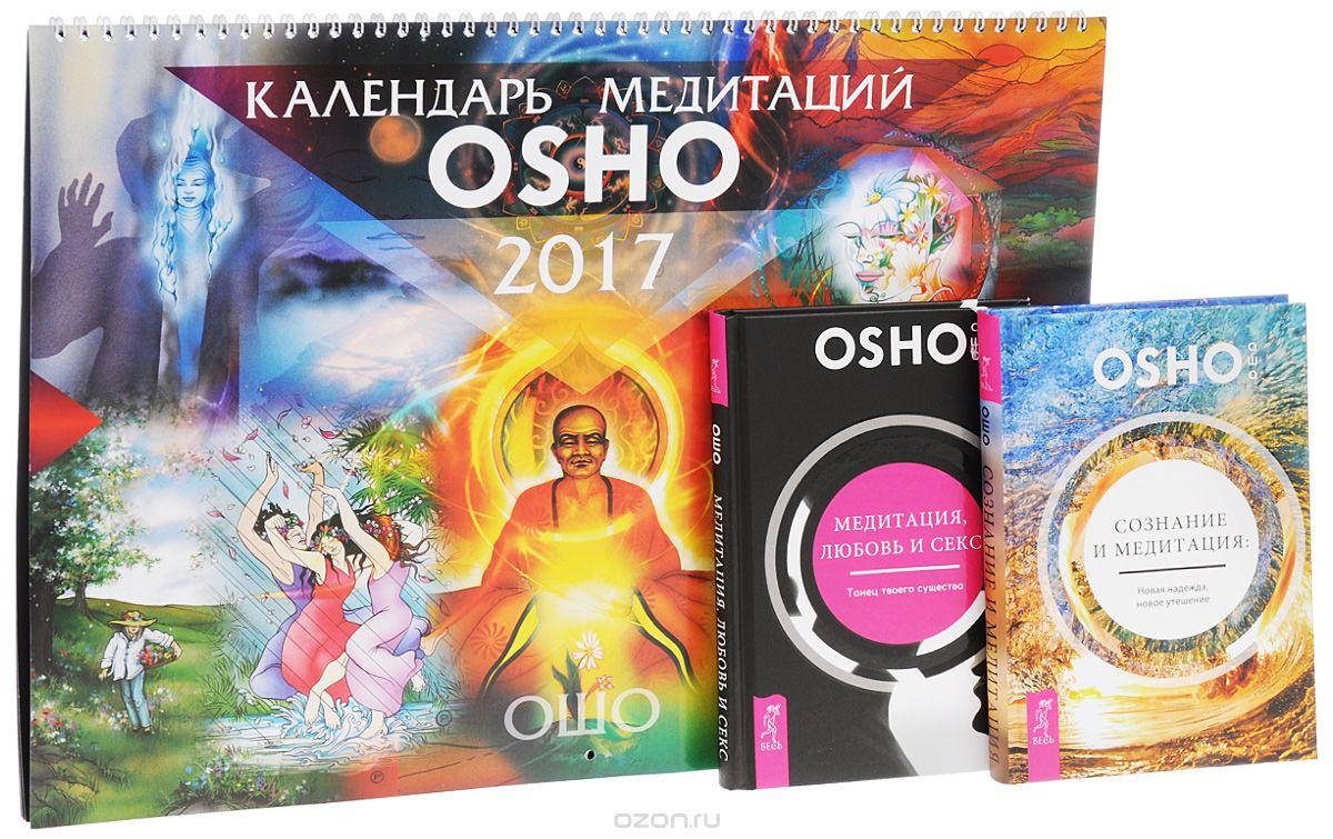Раджниш Ошо: Календарь медитаций Ошо. Медитация, любовь и секс. Сознание и медитация (комплект из 2 книг + календарь)