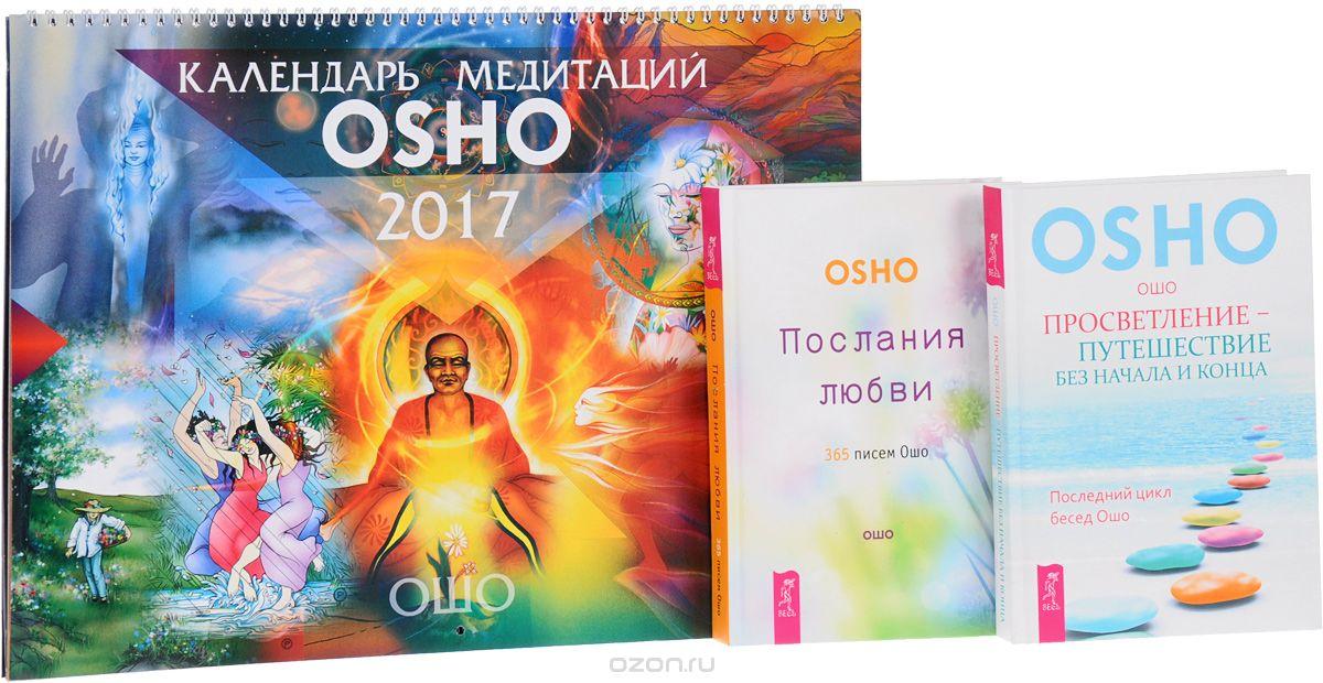 Раджниш Ошо: Просветление. Послания любви. Календарь медитаций Ощо (комплект из 2 книг + календарь)