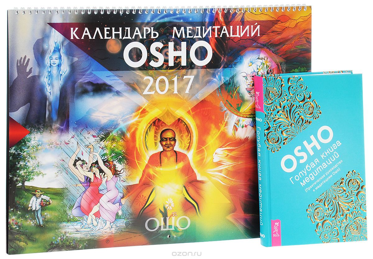Раджниш Ошо: Голубая книга медитаций. Календарь медитаций Ошо (комплект книга + календарь)
