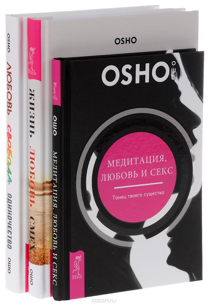 Раджниш Ошо: Любовь, свобода, одиночество. Жизнь, любовь, смех + Медитация, любовь и  секс (комплект из 3 книг)