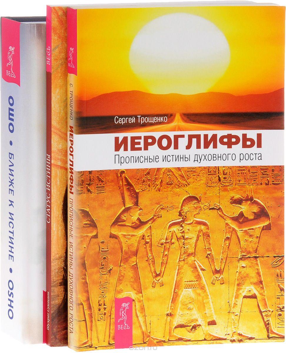 Сергей Трощенко: Иероглифы. Ближе к истине. Статус истины (комплект из 3 книг)