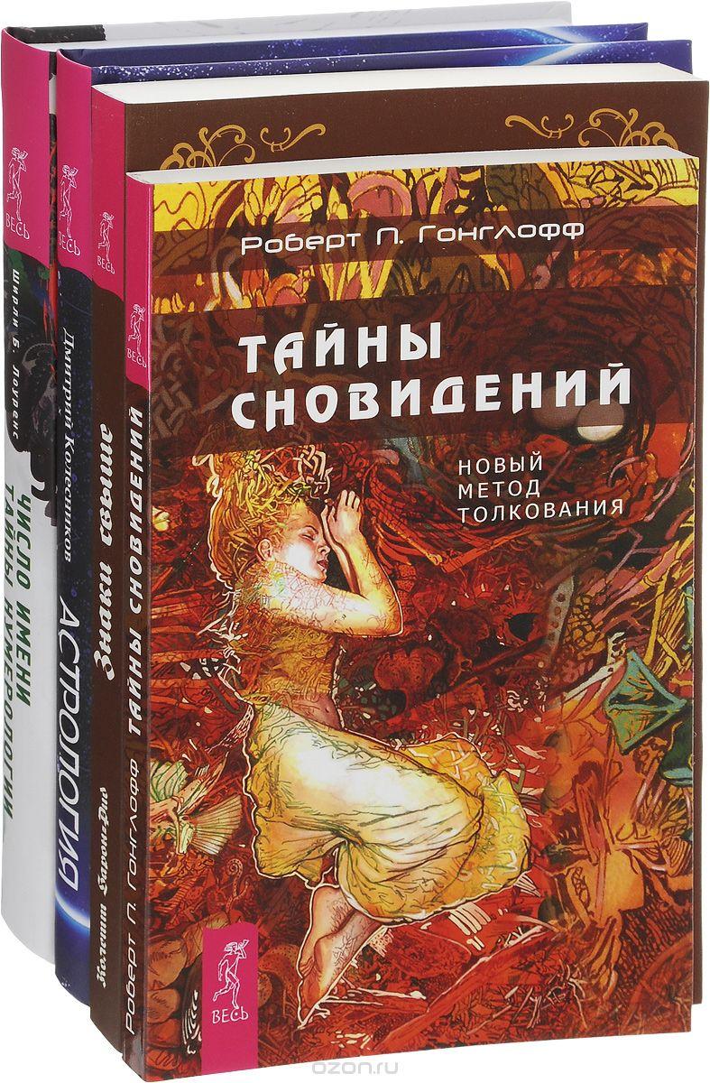Роберт П. Гонглофф: Тайны сновидений. Знаки свыше. Число имени. Астрология (комплект из 4 книг)
