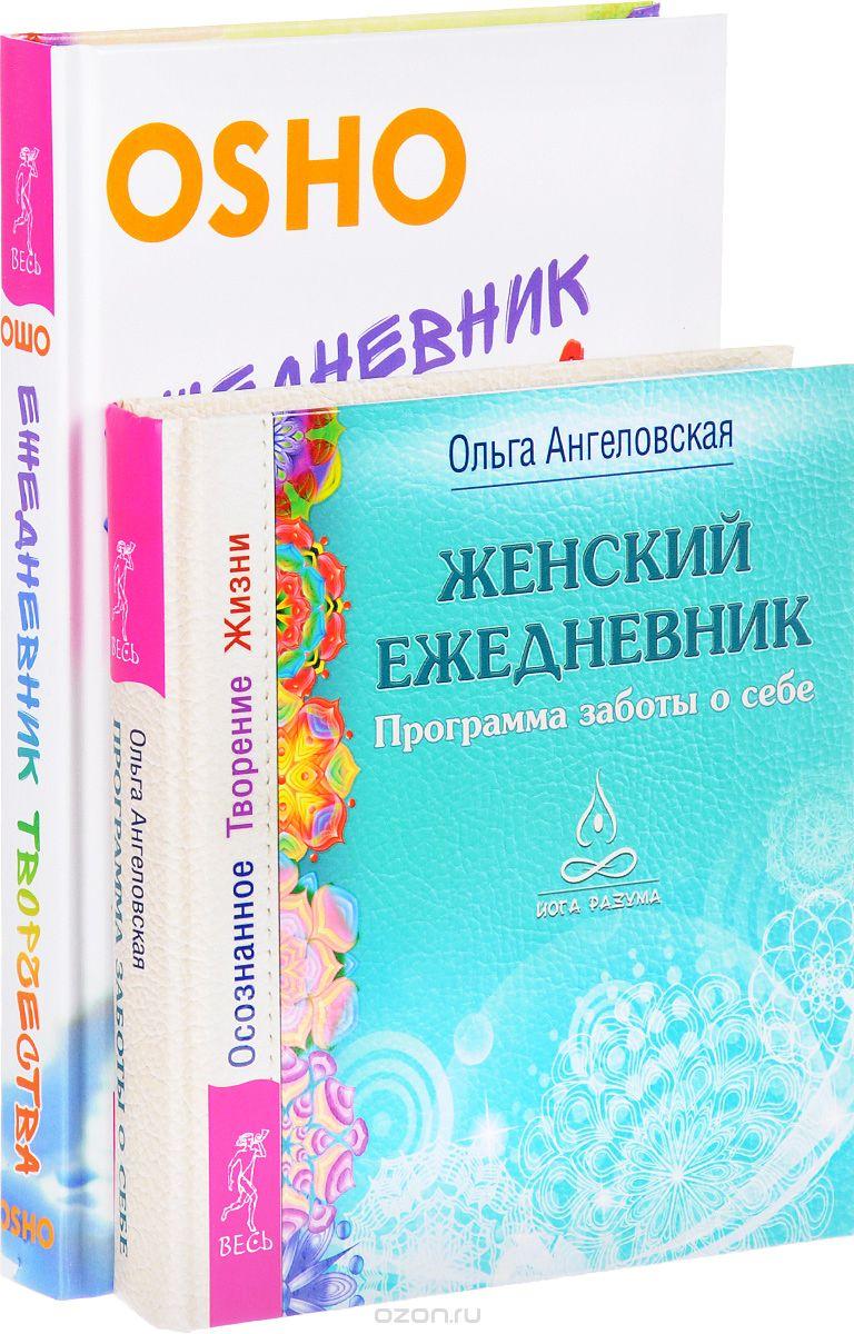 Ольга Ангеловская: Ежедневник творчества. Женский ежедневник