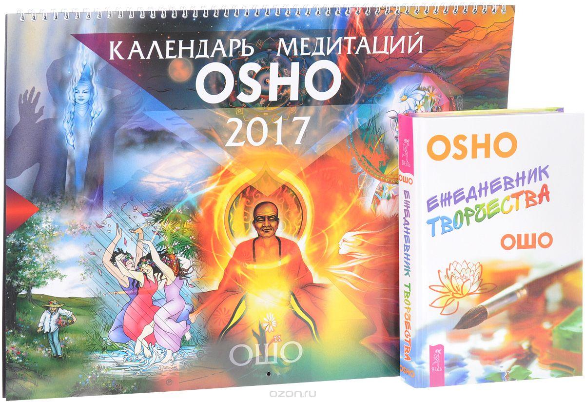 Раджниш Ошо: Ежедневник творчества. Календарь медитаций Ошо (комплект книга + календарь)