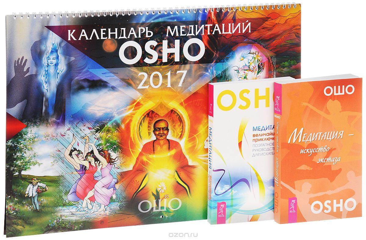 Раджниш Ошо: Календарь медитаций Ошо. Медитация - величайшее приключение! Медитация-искусство экстаза (комплект из 2 книг + календарь)