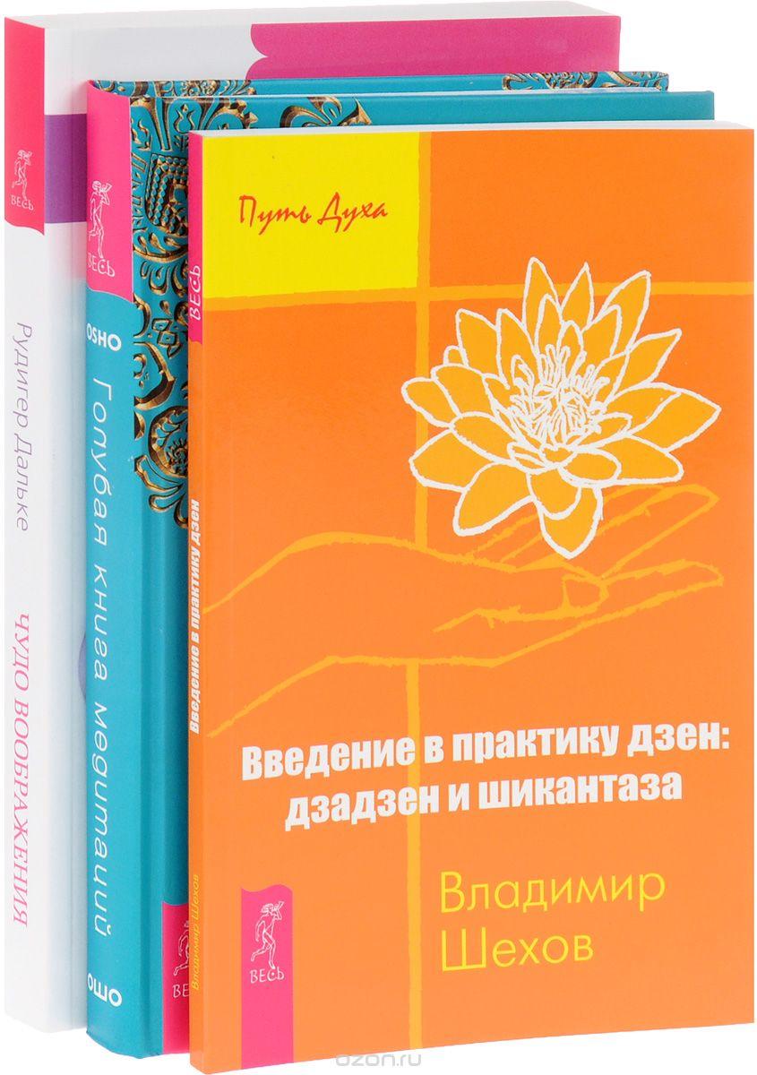 Рюдигер Дальке: Голубая книга медитаций. Чудо воображения. Введение в практику дзен (комплект из 3 книг)