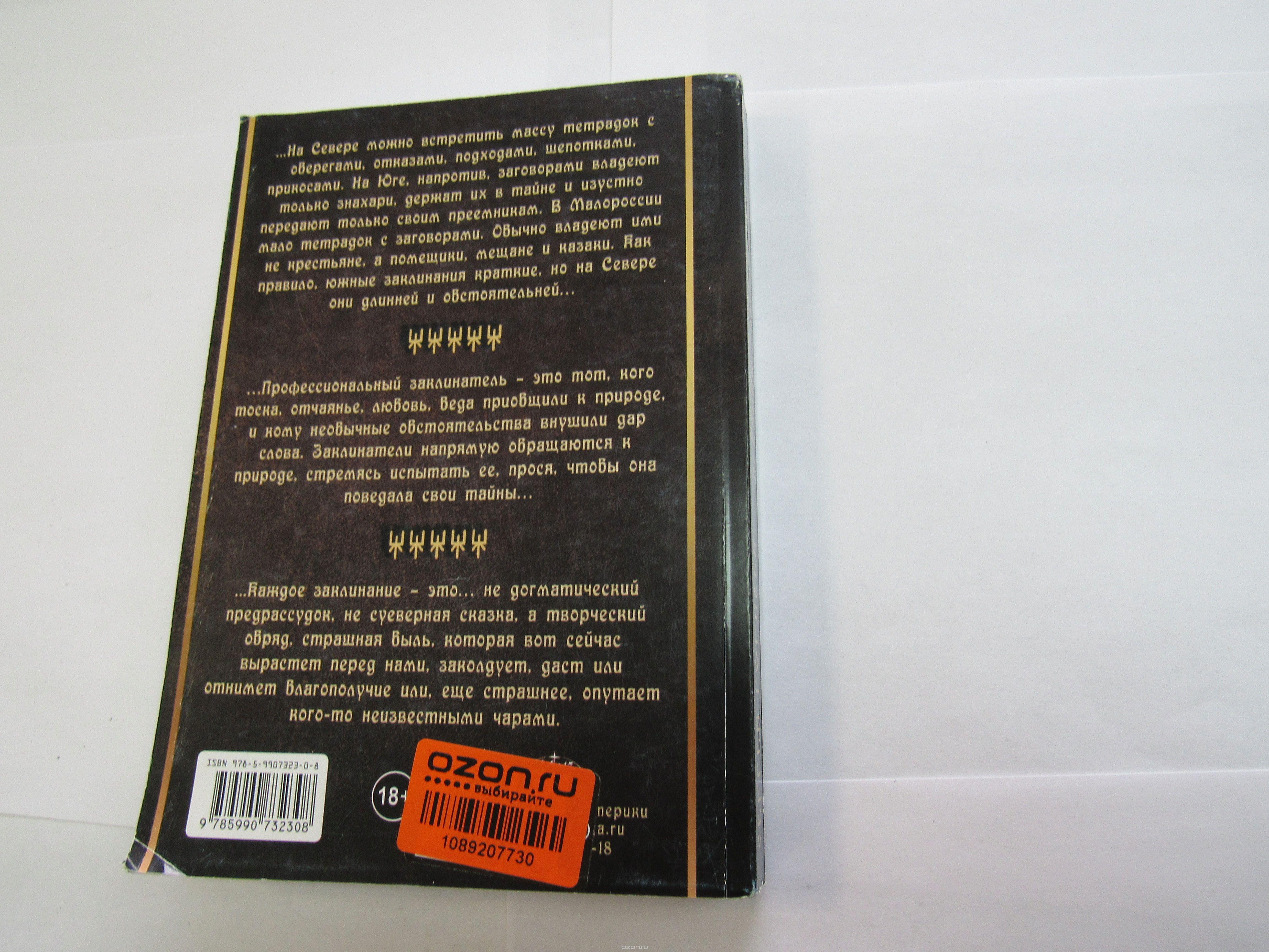 Сергей Гордеев: Полный сборник древних заклинаний Уцененный товар (№1)