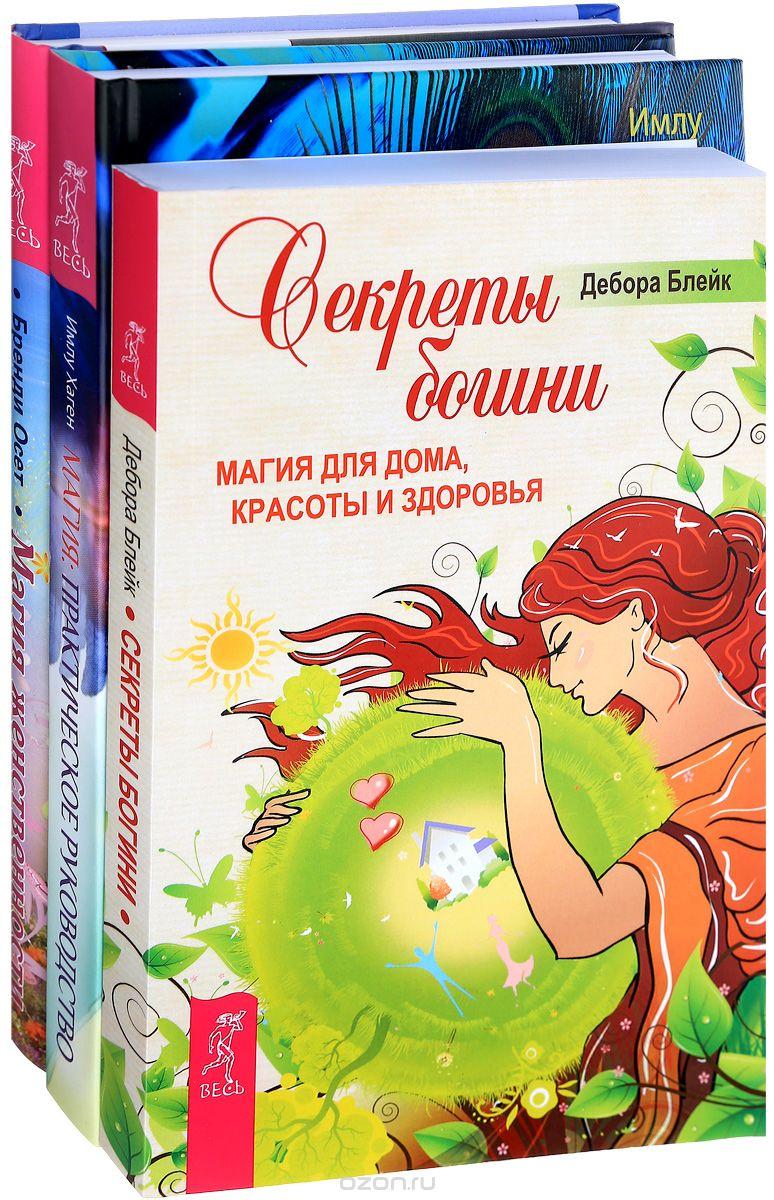 Имлу Хаген: Магия. Секреты богини. Магия женственности (комплект из 3 книг)