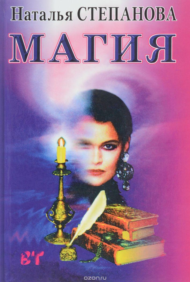 Наталья Степанова: Магия